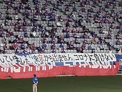 2020年07月18日味スタ(対浦和)〇2-0 (3)