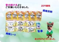 batch_525(2019秋)雪太郎さまからのご支援品