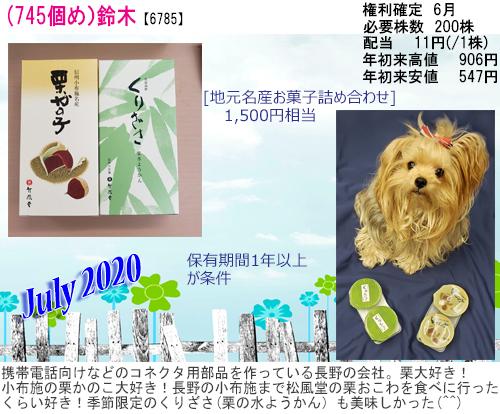 (745)2020年07月到着 鈴木
