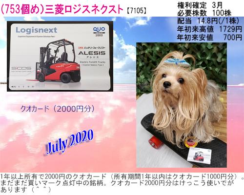 (753)2020年07月到着三菱ロジスネクスト