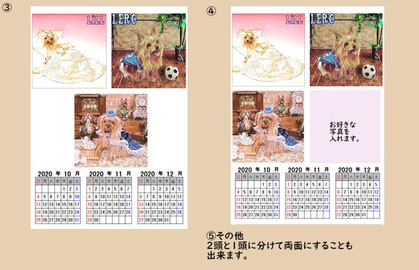 カレンダー(3頭)blos