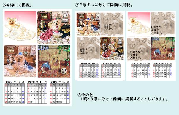 カレンダー(4頭)blos