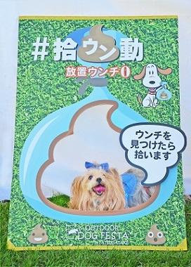 拾ウン動ポスター20200921