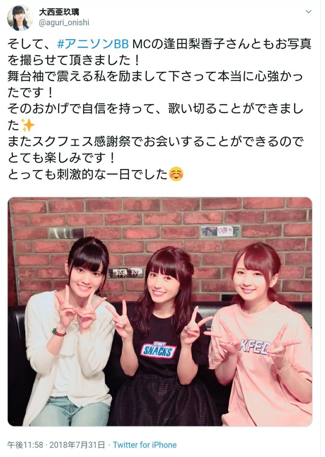 【朗報】声優・逢田梨香子さん、大西亜玖璃さんに応援LINEを送っていた【ラブライブ!虹ヶ咲】|ラブライブ!まとめ