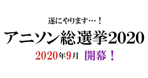 anison_20200720233740a53.jpg