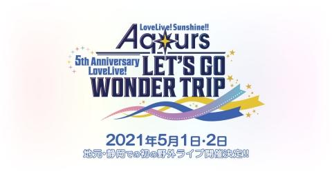 aqours_202104011344280c2.jpg