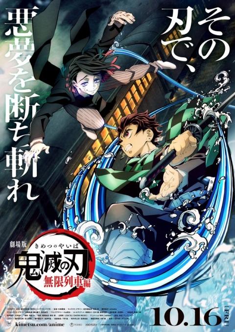 kimetsu_20201012111510beb.jpg