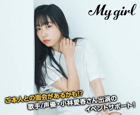 kobayashiaika_main.jpg