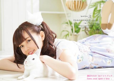 suwawa_20200404045210d1c.jpg