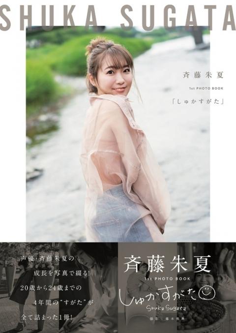 syuka_20210109135559f21.jpg