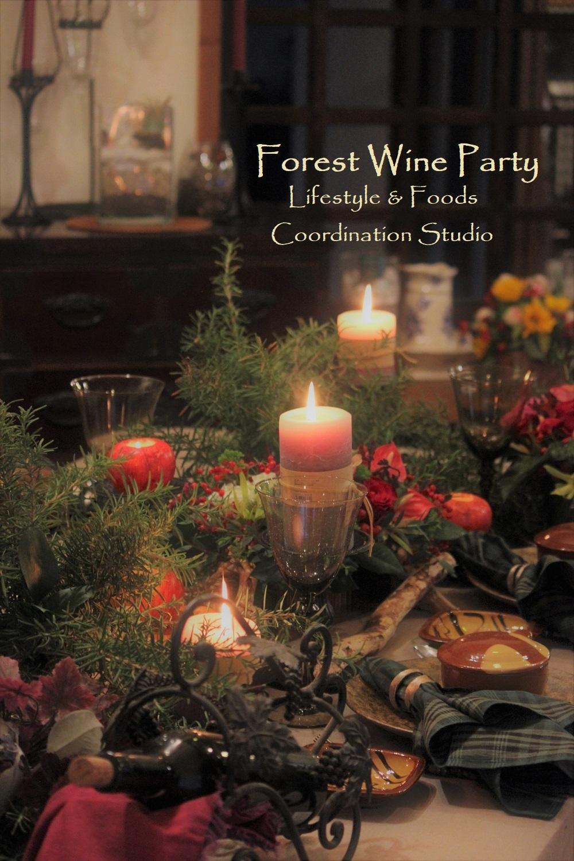 森のワイン会PC