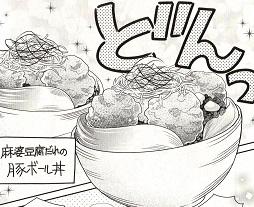 麻婆豆腐だれの豚ボール丼図