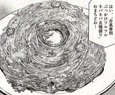 台風春雨ぶっかけツルツルネバネバ五種盛り図1