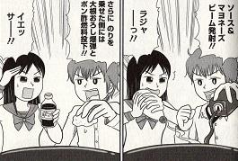 意外とノリがいい委員長に、吉田君もにっこり笑顔