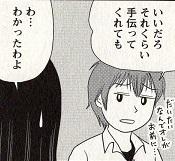 のちには自分から丼を作るようになる吉田君も、最初は塩対応