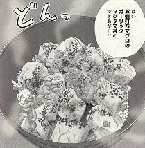 お値打ちマグロのガーリックマグタマ丼図
