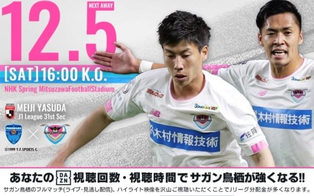 アウェイ横浜FC戦告知