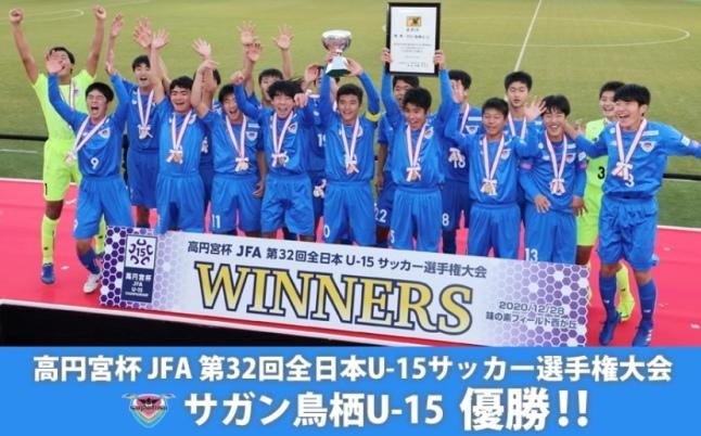 U-15優勝