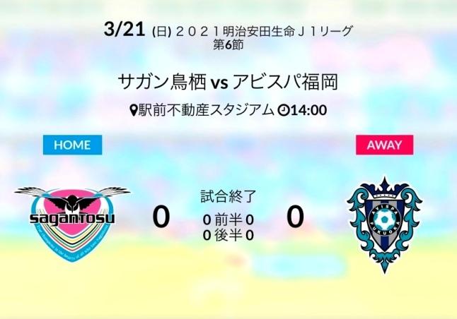 ホーム福岡戦結果