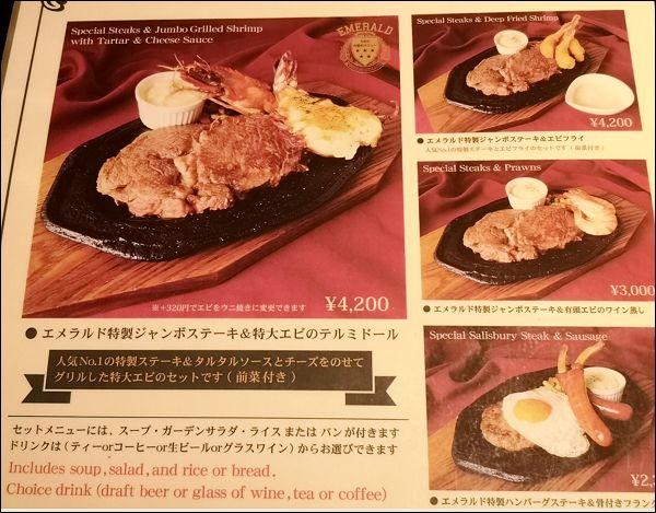 沖縄ステーキ3