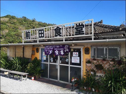 前田食堂1