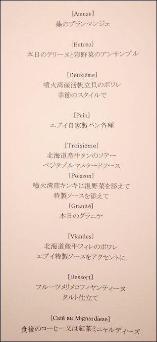 2日目ディナー1