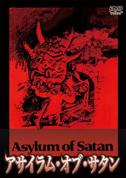 アサイラム・オブ・サタン サムネイル画像