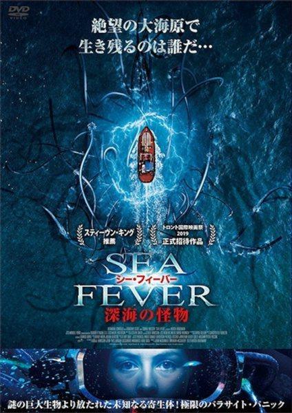 シー・フィーバー 深海の怪物 サムネイル画像