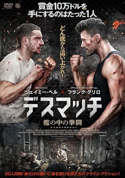 デスマッチ 檻の中の拳闘 サムネイル画像