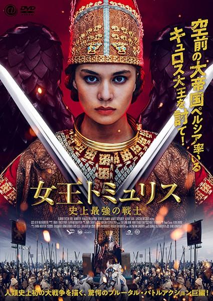 女王トミュリス 史上最強の戦士 サムネイル画像