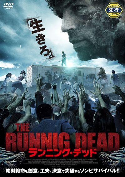ランニング・デッド/THE RUNNING DEAD サムネイル画像