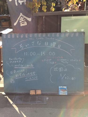 201206_ちいさな日曜日01
