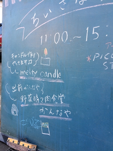201206_ちいさな日曜日05