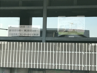 210227_行田おもてなし観光局02