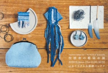 200808_牧禎舎の藍染め展