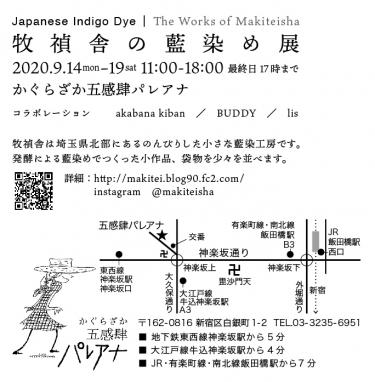 200808_牧禎舎の藍染め展map