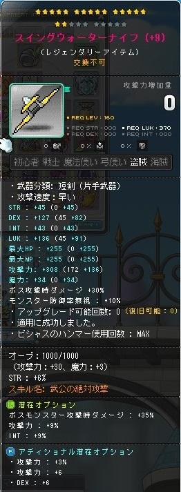 Maple_19970a.jpg