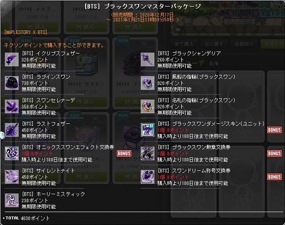 Maple_210110_002547.jpg