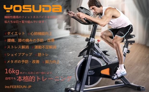 YOSUDA スピンバイク