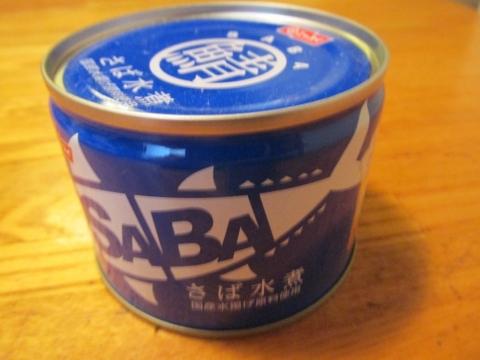 サバ水煮缶2