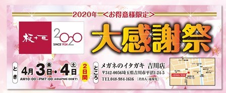 吉川店2020年-A3チラシ