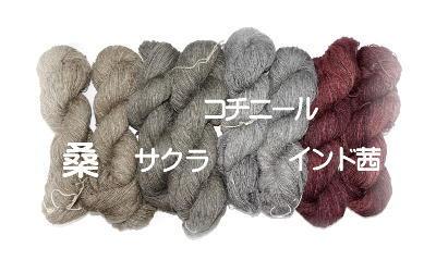 染め糸5-10
