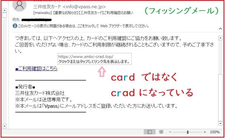 フィッシングメール  【重要なお知らせ】【三井住友カード】ご利用確認のお願い