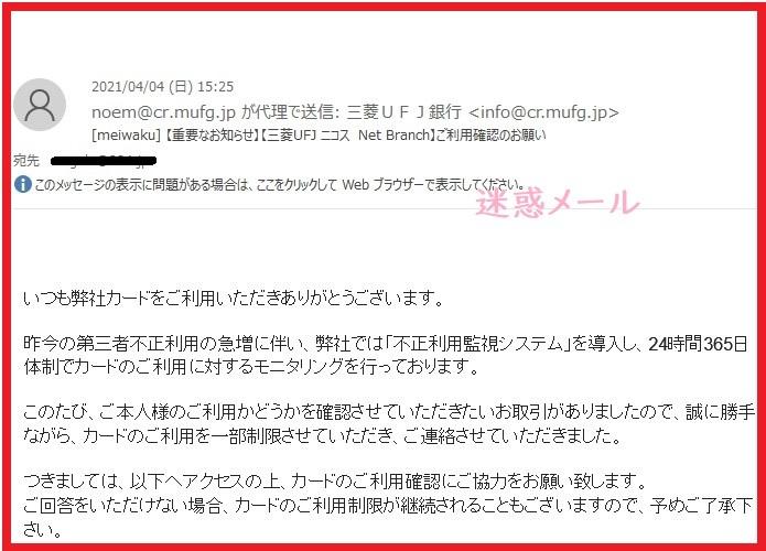 三菱UFJニコス の名をかたるフィッシングメール