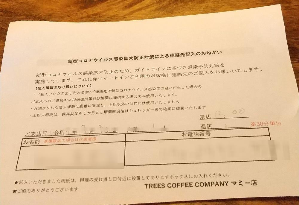 TREES COFFEE COMPANY ハートランドマミー店