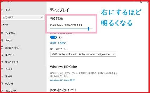 ディスプレイの明るさが変わらない WINDOWS10アップデート後の変更? 画面の設定法
