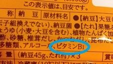 ビタミンB1 保存料