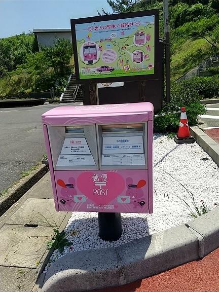 道の駅はくと ピンクのポスト