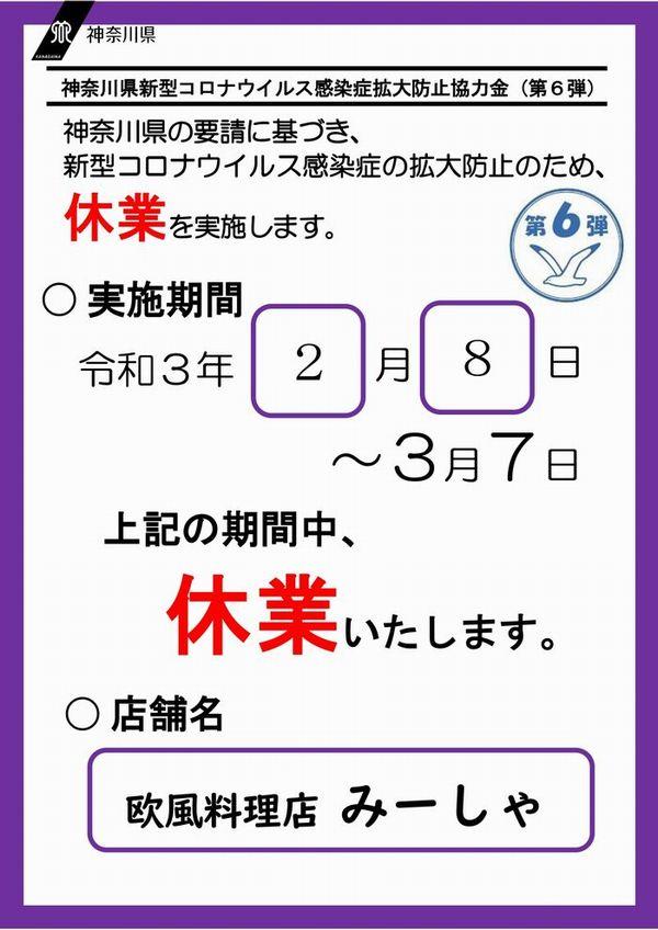 kyugyo_page-0001 blog