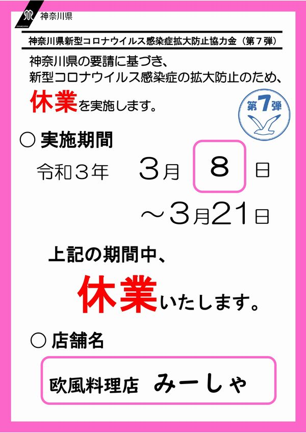7dan_kyugyou_page-0001 blog用
